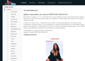 wrestling-world.ru
