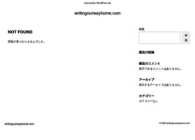 writingourwayhome.com