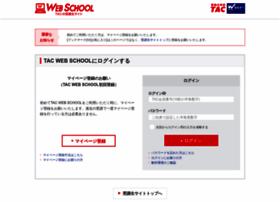 ws.tac-school.co.jp