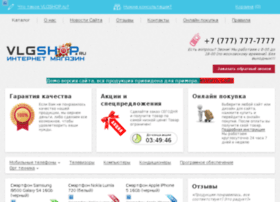 ws.vlgshop.ru