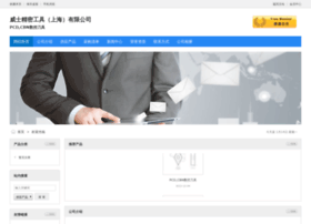 wss-shanghai.daojuz.com