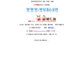 wst.net.cn