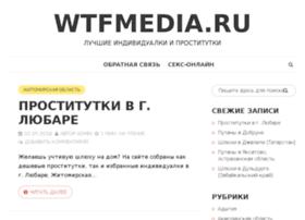 wtfmedia.ru