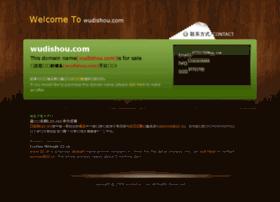 wudishou.com