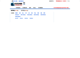 wuhan.officese.com