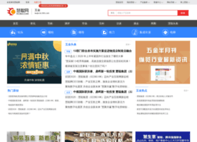 wujin.hc360.com