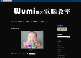 wumima.blogspot.hk