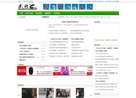wushuren.com