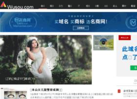 wusou.com