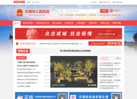 wuxi.gov.cn