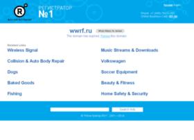 wwrf.ru