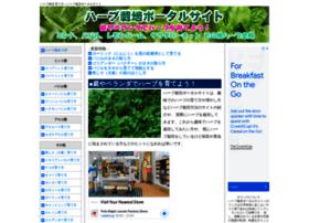 www-herb.hpmap.net