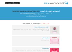 www-muslim54.ahlamontada.net