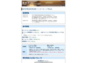 www-shiken.courts.go.jp