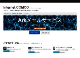 www2.comco.ne.jp