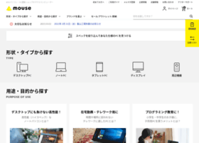www2.mouse-jp.co.jp
