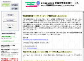 wwwsoc.nii.ac.jp