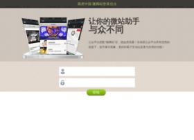 wx.sonhoo.com