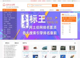 wz.atobo.com.cn