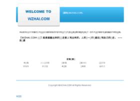 wzhai.com