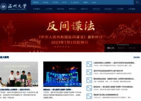 wzu.edu.cn