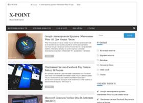 x-point.ru
