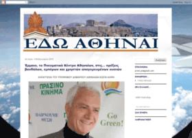 xanthidisathens.blogspot.gr