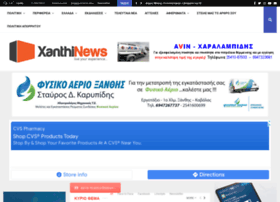 xanthinews.gr