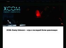 xcomenemyunknown.ru