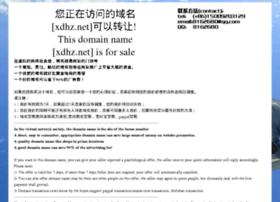 xdhz.net