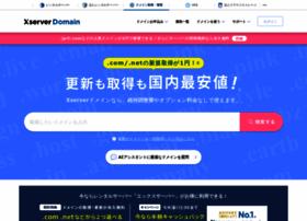 xdomain.ne.jp