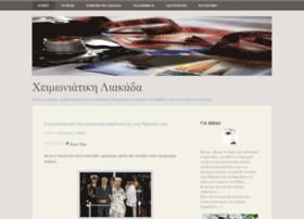 xeimwniatikhliakada.wordpress.com