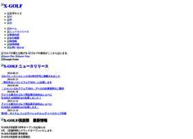 xgolf.jp