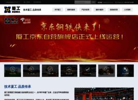 xiagong.com
