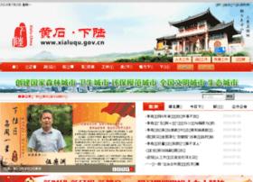 xialuqu.gov.cn