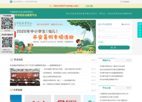 xiamen.safetree.com.cn