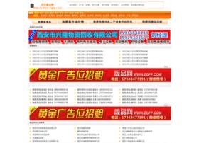 xian.zgfp.com