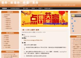 xindanquan.net