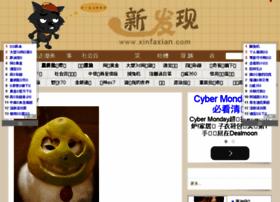 xinfaxian.com