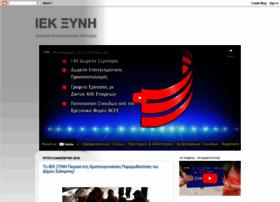 xini-iek.blogspot.gr