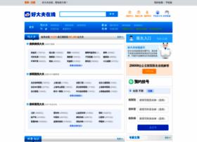 xinjiang.haodf.com
