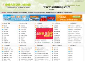 xinming.com