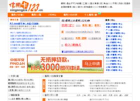 xinyongka123.cn