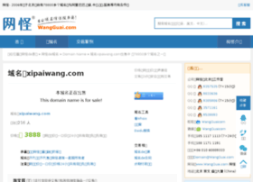 xipaiwang.com