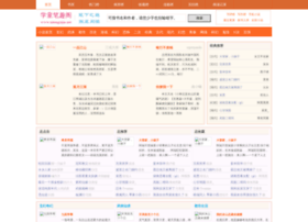 xitongzijia.net