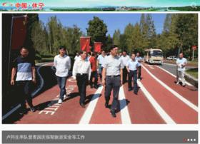 xiuning.gov.cn