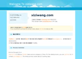 xiziwang.com