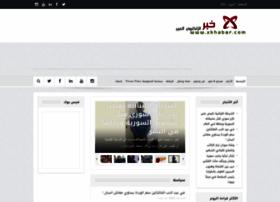 xkhabar.com