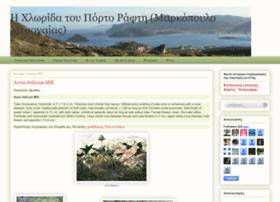 xloridaporto.blogspot.gr