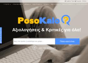 xml.posokalo.gr